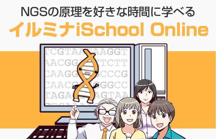 イルミナiSchool Online