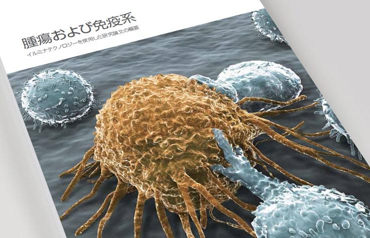 NGSベースのがん免疫研究ソリューション